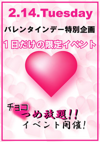 バレンタインイベント開催♪