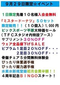 29日限定イベント!!