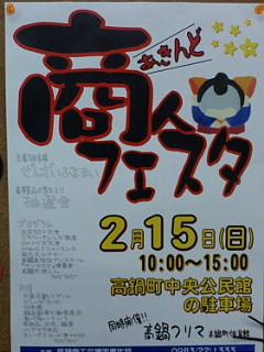 ★高鍋商人(あきんど)フェスタに行こう!!★