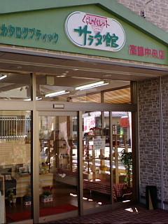 ★☆おすすめのお店☆★
