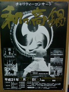 ★☆和の高鍋☆★