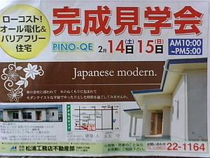 Japanese modern♪