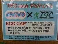 TFC ECOプロジェクト2♪