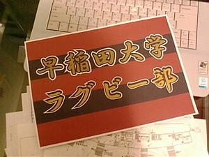 早慶戦終了(^o^)