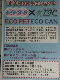 ECO缶・ECOペット収集日