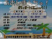 大好評協賛イベント!!