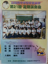 ♪高鍋西中学校吹奏楽部定期演奏会♪