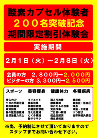 200名様突破記念イベント!!