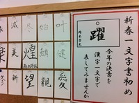 今年の漢字は・・・?