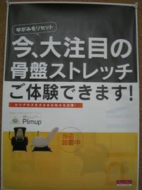 宮崎初上陸!!!骨盤ダイエットチェア導入!!