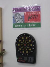 ポイント倍増!ダーツチャレンジ!!