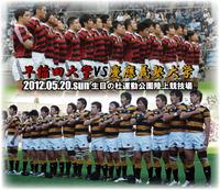 宮崎招待ラグビー2012