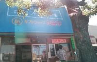 長崎の思い出②ミルクセーキ