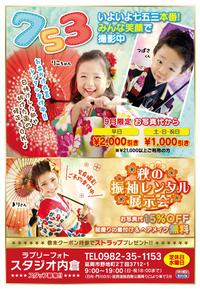 スタジオ内倉en9月号広告のお知らせ