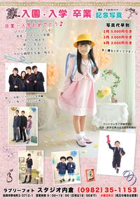 ☆入園・入学・卒業キャンペーンのお知らせ☆