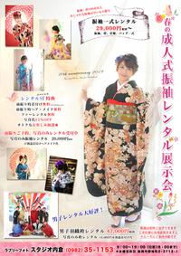 ☆2019年成人式・春の振袖展示会のお知らせ☆