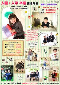 入園・入学・卒業PHOTOのお知らせ