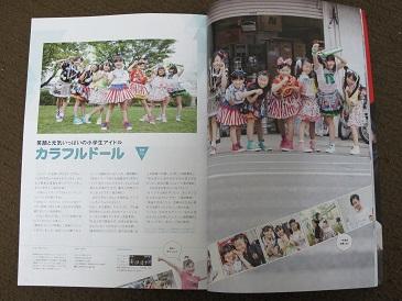 九州アイドルBOOKに掲載されてます!