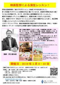 映画監督による演技ワークショップ開催!