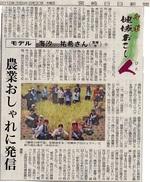 宮崎日日新聞を見てください!