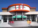 SAP防府店
