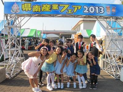 県南産業フェア2013