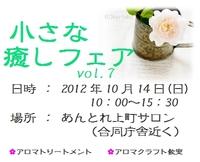 10/14 小さな癒しフェア vol.7 本日ですよ!