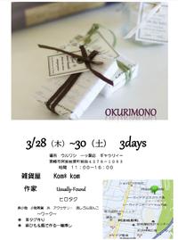 イベント*OKURIMONO*
