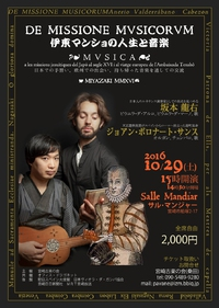 DE MISSIONE MUSICORUM  <伊東マンショの人生と音楽>