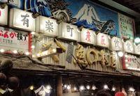 魚〇本店@有楽町