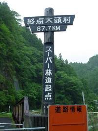 新装備持って剣山スーパー林道に行ってみた