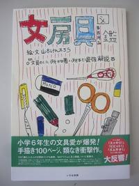 本の紹介!