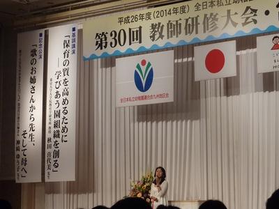 平成26年度全日本私立幼稚園連合会九州地区会第30回教師研修大会宮崎大会