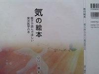 親子で読んで欲しい東洋医学の本「気の絵本」