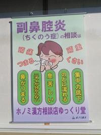 花粉症、鼻つまりでお困りの方ご相談ください。