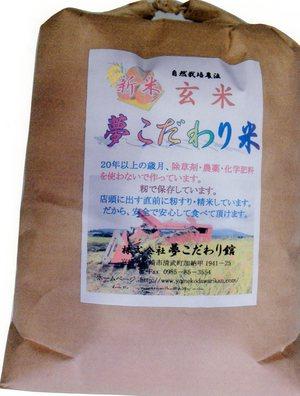 自然栽培のお米