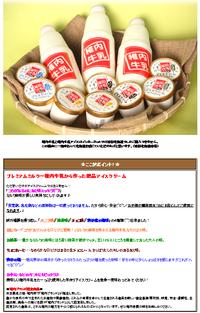 稚内アイスクリーム 2015/05/08 09:55:00