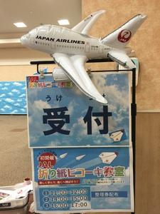 JALイベント
