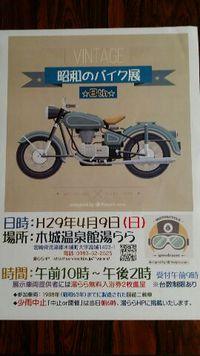 昭和のバイク展☆8th☆