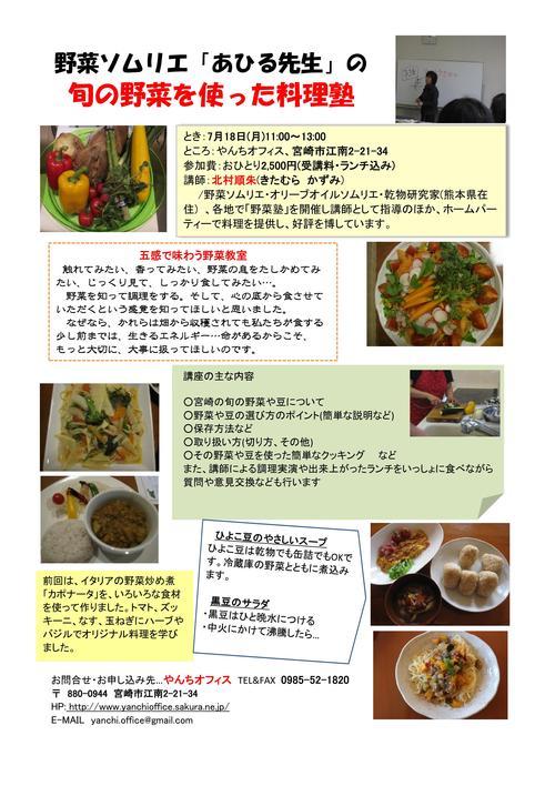 旬の野菜を使った料理塾