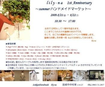 lily-na 1st Anniversary