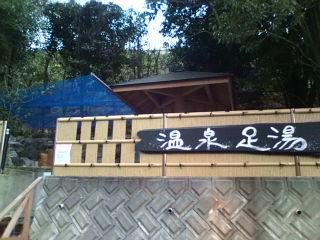 足湯(北郷温泉駐車場横)