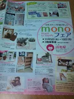 本日日南山形屋monoフェア開催