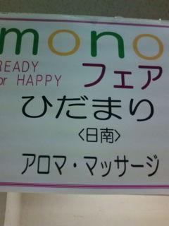 monoフェア☆2