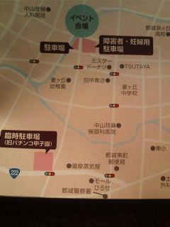 2/5(日)都城市神柱公園へLet's Go!