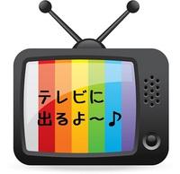 またまたテレビに登場♪