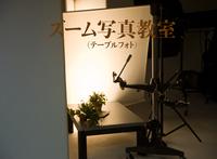 「写真教室」